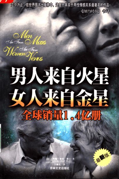 男人来自火星 女人来自金星1封面