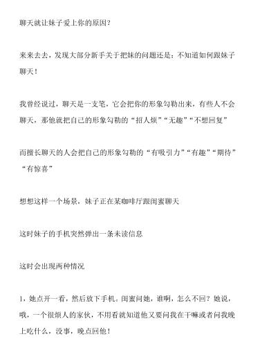 微信撩妹72招封面
