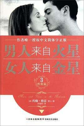 男人来自火星女人来自金星3性爱篇封面