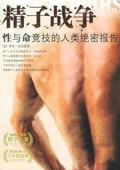 精子战争封面
