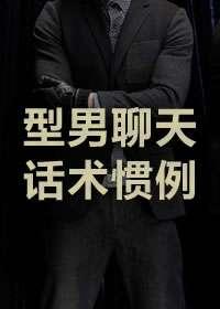 型男话术惯例书封面