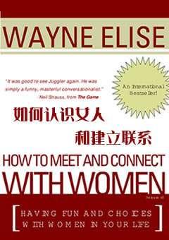 如何和女人见面与沟通封面