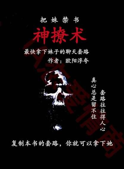 神撩术完整版封面
