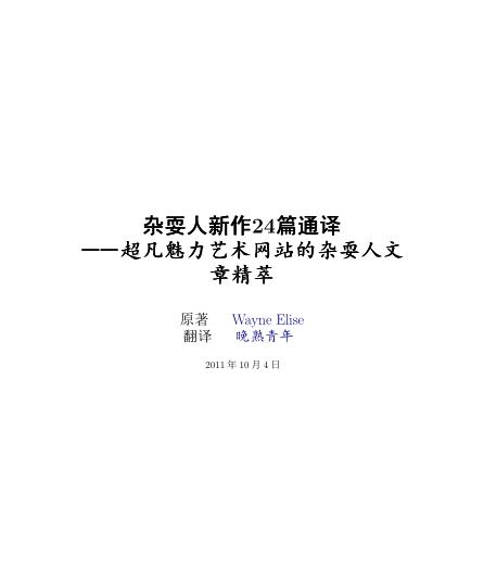 杂耍人新作24篇通译封面